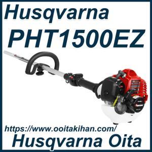 ゼノアPHTシリーズ/PHT1500EZ/シャフト長1500mm|kihan