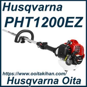 ゼノアPHTシリーズ/PHT1200EZ/シャフト長1200mm|kihan