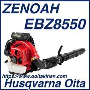 ゼノアエンジンブロワーEBZ8550/国内最大・最強|kihan