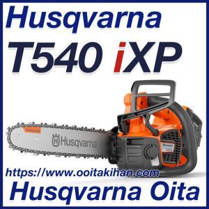 ハスクバーナバッテリーチェンソーT540iXP-14RT/SP21G/本体のみ/国内正規品|kihan