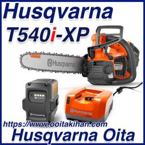 ハスクバーナバッテリーチェンソーT540i-XP 14RT/SP21G/フルセット/国内正規品|kihan