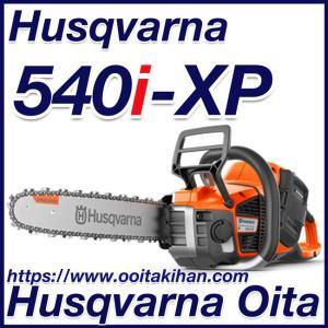 ハスクバーナバッテリーチェンソー540i-XP-16RT/本体のみ/国内正規品/SP21G/40cmタイプ|kihan
