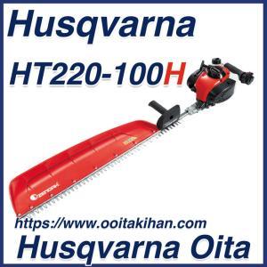 ゼノアヘッジトリマ/HT220-100H/片刃仕様/超ロングハードブレードタイプ|kihan