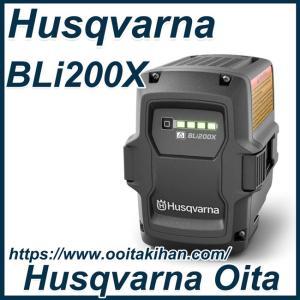 ハスクバーナバッテリー/BLi200X/チェンソー/刈払機/ブロワー/ヘッジトリマ|kihan