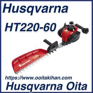 ゼノアヘッジトリマ/HT220-60/片刃仕様/ショートタイプ|kihan