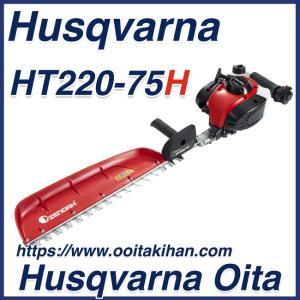 ゼノアヘッジトリマ/HT220-75H/片刃仕様/ハードタイプ|kihan