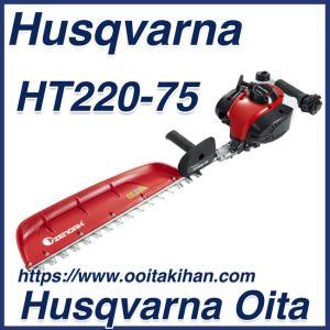 ゼノアヘッジトリマ/HT220-75/片刃仕様/スタンダードタイプ|kihan