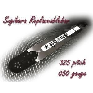 スギハラ先端交換式バー18インチ(BM3U-0J45P)(45cm)|kihan