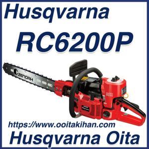 ゼノア根切りチェンソーRC6200P-20H(50cm)減速式/送料無料|kihan