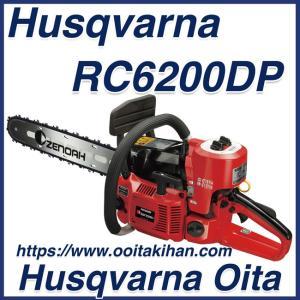 ゼノア根切りチェンソーRC6200DP-20H(50cm)直接駆動式/送料無料|kihan