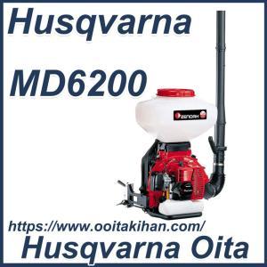ゼノア動力散布機MD6200 クラス最大ハイパワー/薬剤タンク28L|kihan