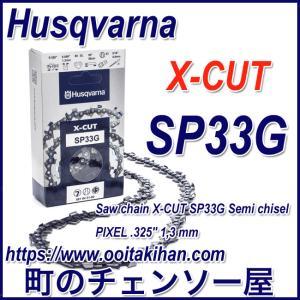ハスクバーナチェンソー用ソーチェンX-CUT/SP33G-72コマ/325/1.3mm/ピクセル/1本|kihan