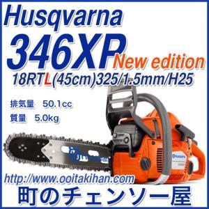 ★ハスクバーナチェンソー346XP-JP(NE)18RTL 国内正規品になります。   ★商品コード...