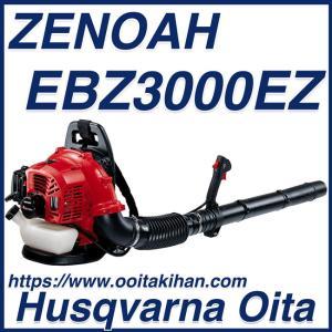 ゼノアエンジンブロワーEBZ3000EZ/背負い式/コンパクト|kihan