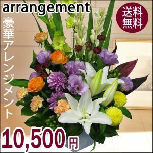 生花 アレンジメント|kihana-shop