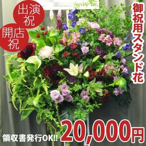 生花 お祝い用 スタンド花|kihana-shop