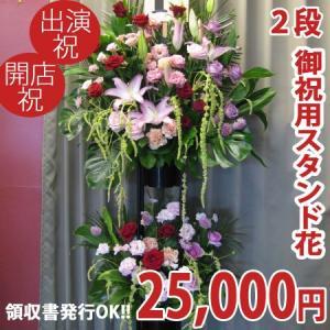生花 お祝い用 スタンド花 2段|kihana-shop