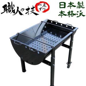 バーベキューコンロ 900型 大型  BBQ バーベキュー ...