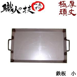 鉄板 小サイズ  BBQ バーベキュー 鉄板 コンロ 本格 日本製  バーベキューセット|kiitos-shop