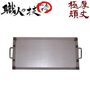 鉄板 小ワイドサイズ  BBQ バーベキュー 鉄板 コンロ 本格 日本製  バーベキューセット|kiitos-shop