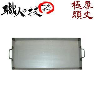 鉄板 中ワイドサイズ  BBQ バーベキュー 鉄板 コンロ 本格 日本製  バーベキューセット|kiitos-shop