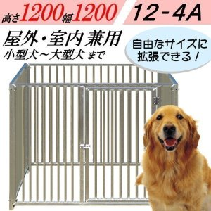 犬のサークル 12−4A トールタイプ 屋根なし アルミ製 室内屋外兼用 犬 サークル ゲージ ケージ 小屋 ハウス いぬ イヌ 大型 中型 |kiitos-shop