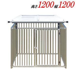 犬のサークル 12−4AY トールタイプ 屋根付 アルミ製 室内屋外兼用 犬 サークル ゲージ ケージ 小屋 ハウス いぬ イヌ 大型 中型 |kiitos-shop