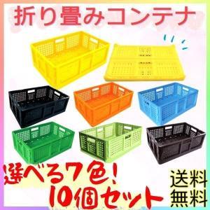 折り畳みコンテナ 10個セット カラフルでかわいい☆ 折りたたみ 積み重ねで収納らくらく♪|kiitos-shop