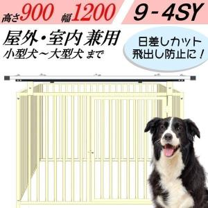 犬のサークル 9−4SYアイボリー  屋根付 スチール製 室内屋外兼用 犬 サークル ゲージ ケージ 小屋 ハウス いぬ イヌ 大型 中型 |kiitos-shop