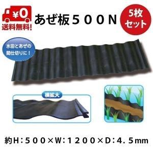 あぜ板 500N 5枚セット500×1200×4.5mm 季節限定販売商品【6月〜2月まで】|kiitos-shop