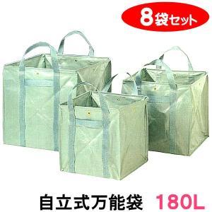 自立式万能袋 180L 8袋セット 約58cm×58cm×58cm|kiitos-shop