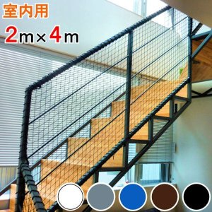 転落防止ネットTN−90−6024 ポリエチレン製 サイズ2m×4m ホワイト・ブルー・シルバーグレー・ブラウン・ブラック 網目37.5mm|kiitos-shop