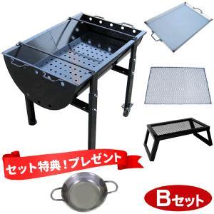 おすすめセット BBQコンロ900型 4点 Bセット / コンロ900型+鉄板(中)+エキスパンド焼...