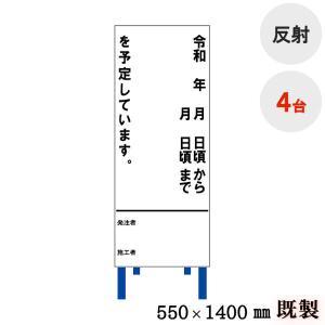 既製 KOK-2AW 反射タイプ 4台セット 工事情報看板 550mm×1400mm 鉄枠付き 国交...
