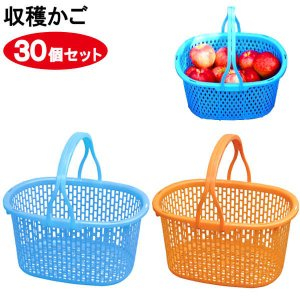 収穫かご 20個セット 15L 水色 オレンジ色 取っ手がパチッと固定できます☆ 季節限定販売商品【6月〜2月まで】|kiitos-shop