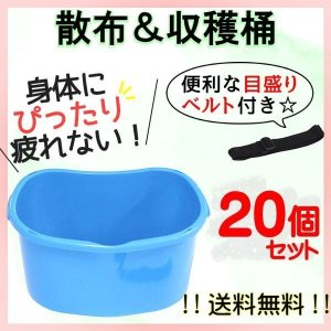 肥料散布 収穫 桶 20個セット 17L 目盛り ベルト付き 水色 季節限定販売商品【6月〜2月まで】|kiitos-shop
