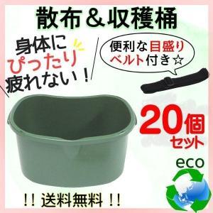 肥料散布 収穫 桶 20個セット 17L 目盛り ベルト付き ダークグリーン(ecoタイプ)季節限定販売商品【6月〜2月まで】|kiitos-shop