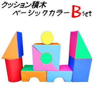 クッション積木 Bセット ツートンカラー 子ども用おもちゃ ウレタン製