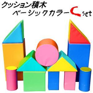 クッション積木 Cセット ツートンカラー 子ども用おもちゃ ウレタン製