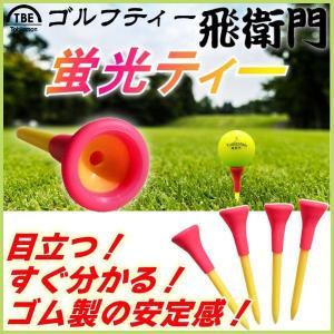 蛍光ティー 70mm 5本 飛衛門 TOBIEMON ゴルフ...
