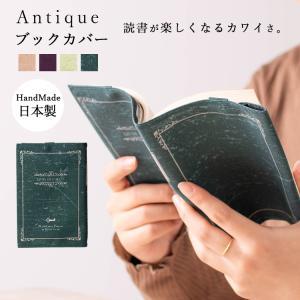 ブックカバー 文庫サイズ 日本製 ハンドメイド アンティーク レトロ 綿 おしゃれ かわいい ギフト...