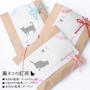 温かい紅茶でホッと一息。 パッケージに印刷されたネコに癒されます。 〇めざめの紅茶/ブレックファース...