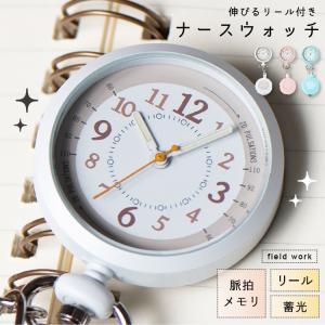 ナースウォッチ リール付き 懐中時計 レディース おしゃれ かわいい 見やすい 蓄光 脈拍目盛り ギ...