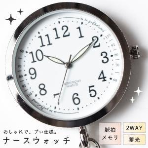 ナースウォッチ 蓄光 チェーン カラビナ 2way 懐中時計 おしゃれ かわいい 脈拍目盛り ギフト...