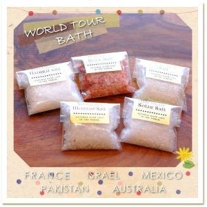 ワールドツアーバスとは高い人気を誇るバスソルトの中から世界的に有名な塩を集め、お風呂で塩の世界旅行を...