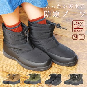 シンプルなデザインの撥水防寒ブーツ! 撥水加工が施されているので雨の日も安心☆ 滑りにくい形状のソー...