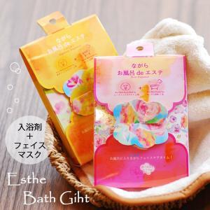 入浴剤 フェイスマスク セット プレゼント プチギフト お風呂deエステバスギフト 日本製 保湿 プラセンタエキス ヒアルロン酸 かわいい おしゃれの画像