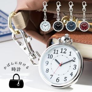 懐中時計 キーホルダー シンプル 男女兼用 ハングウォッチ 1年間のメーカー保証 メール便送料無料