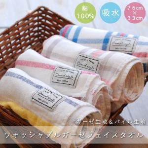 1枚持っていれば便利なガーゼタオル。 綿100%なので肌触りも良く、吸水性に優れています。 片面が違...