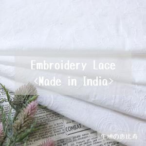 生地 エンブロイダリー レース 花柄 綿100% インド